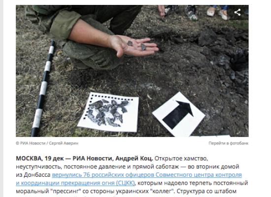 """Манипуляции и фейки о российских """"наблюдателях"""" на Донбассе"""