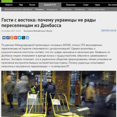 Фейк: Украинцы не рады переселенцам из Донбасса