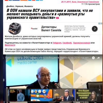 Фейк: В ООН заявили, что не желают вкладывать деньги в «разинутые рты украинского правительства»