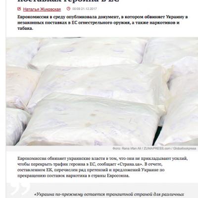 Fake: L'Europe accuse l'Ukraine d'être à l'origine d'un trafic d'héroïne en Union Européenne