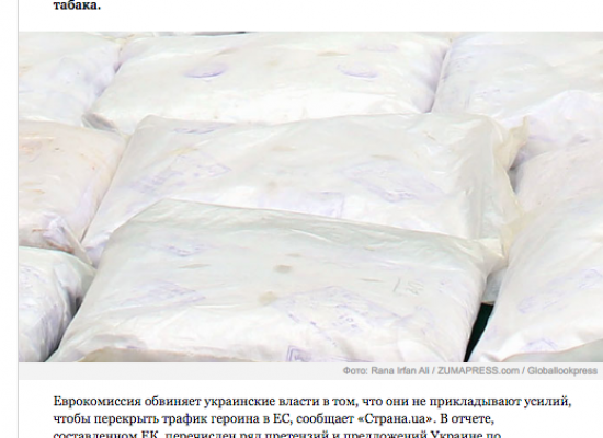 Fake: Europe Accuses Ukraine of Flooding the EU with Heroin