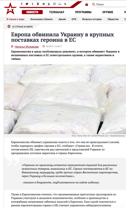 Eroina in Ucraina