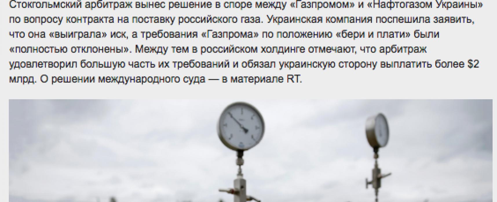 """Fake: L'arbitrato di Stoccolma ha accolto le richieste di Gazprom e non di """"Naftogaz"""""""