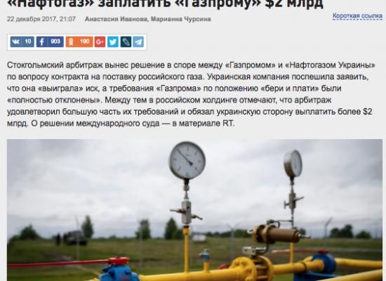 """Фейк: Стокгольмский арбитраж удовлетворил большую часть требований """"Газпрома"""", а не """"Нафтогаза"""""""