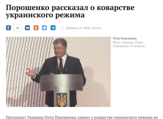 Грешка на езика на Порошенко: Коварството на украинския режим