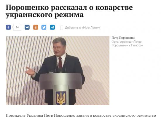 Коварство украинского режима: оговорка Порошенко