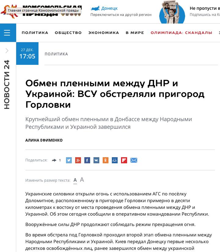 ВСУ обстреляли изминометов окраины ДНР