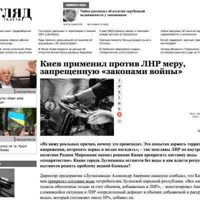 Фейк: Киев без объяснений отключил воду Луганску