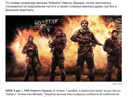 """Nueva película ucraniana, """"Cyborgs"""", rodeada de los fakes de la propaganda rusa"""