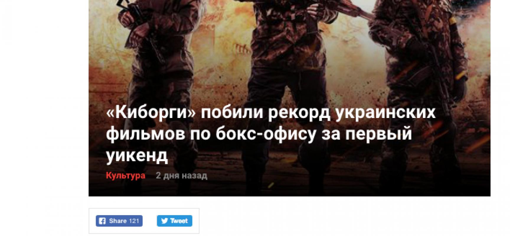 Fake : Il film ucraino Cyborgs è un flop al box office