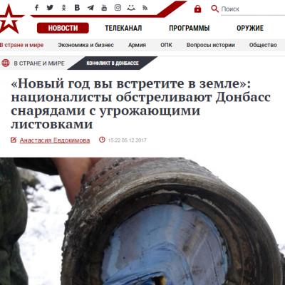 Фейк: ВСУ обстреливают Донбасс снарядами с агитационными листовками