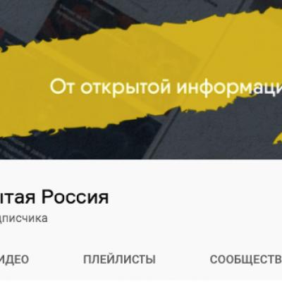 Роскомнадзор потребовал от YouTube удалить аккаунт «Открытой России» в течение суток