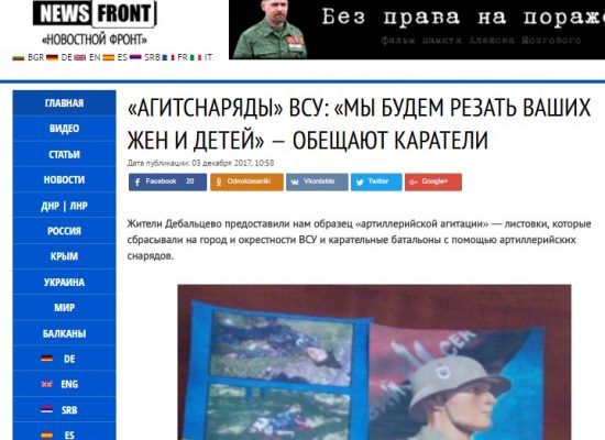 Informnapalm: Нов фейк от терористите в Донбас – спецоперация с агитационен снаряд