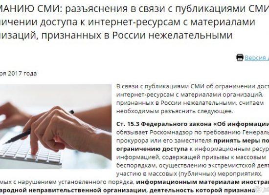 Роскомнадзор указал СМИ на запрет давать ссылки на материалы «нежелательных организаций»