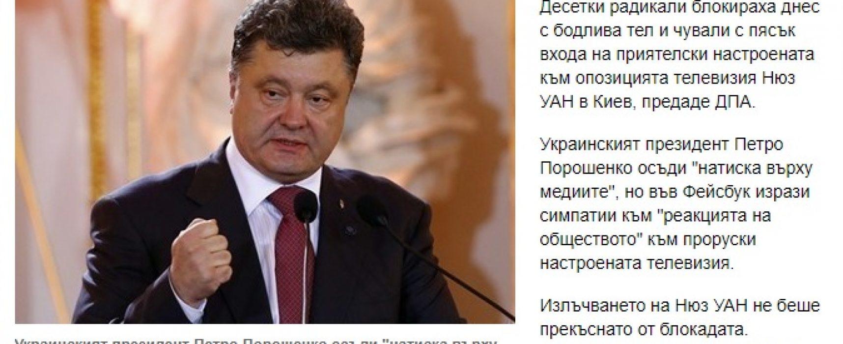 """Фейк: Украинският президент изрази симпатии към """"реакцията на обществото"""" срещу  проруски настроена телевизия"""