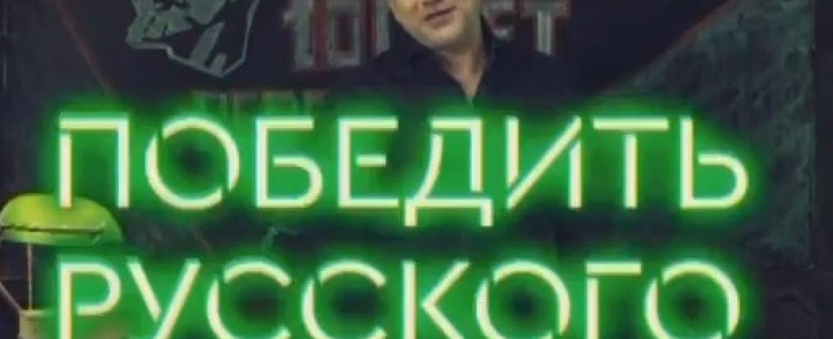 Игорь Яковенко: Уроки фашистского