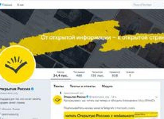 Роскомнадзор угрожает заблокировать Twitter из-за аккаунта «Открытой России»