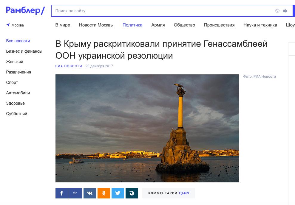 Минск против страновых резолюций, втом числе поКрыму— МИД Беларуси