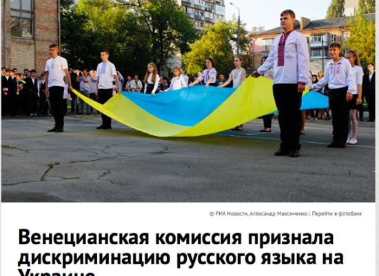 Manipulace: Benátská komise uznala, že na Ukrajině dochází k diskriminaci ruského jazyka
