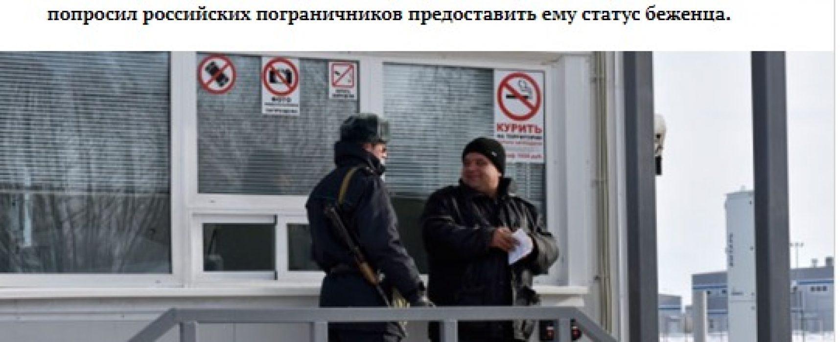Фейк: Украински военен поискал убежище в РФ