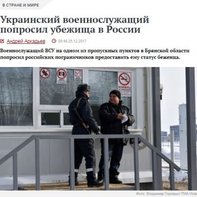 Fake: Un militaire ukrainien a demandé l'asile en Russie