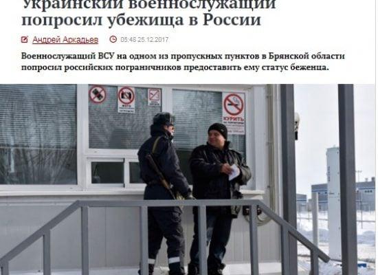 Фейк: Украинский военнослужащий попросил убежища в России