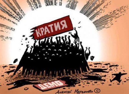 Игорь Яковенко: Демократия — это диктатура