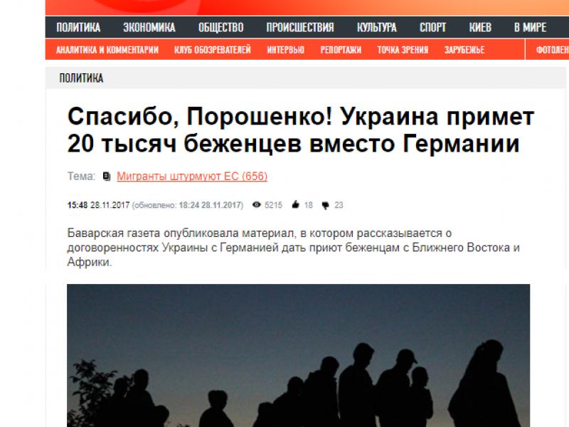 Фейк: Украина примет 20 тысяч беженцев вместо Германии