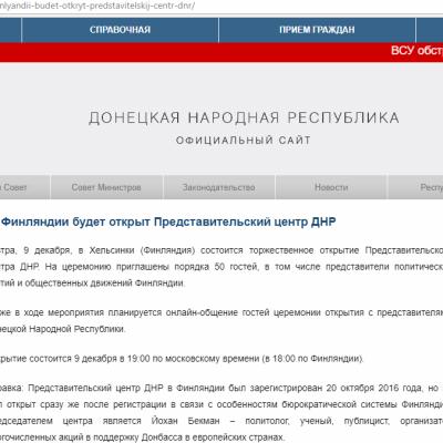 Фейк: в Финляндии открывается  «представительство» так называемой ДНР