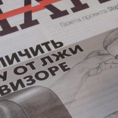 Le meilleur des fakes de la propagande russe de l'année écoulée