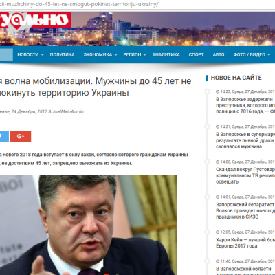 Fake: Les hommes de moins de 45 ans ne seront pas en mesure de quitter l'Ukraine à cause de l'opération de mobilisation