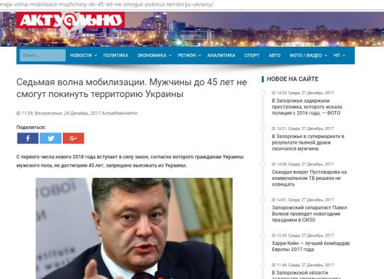 Фейк: Заради мобилизацията мъжете на възраст до 45 години няма да могат да напуснат Украйна