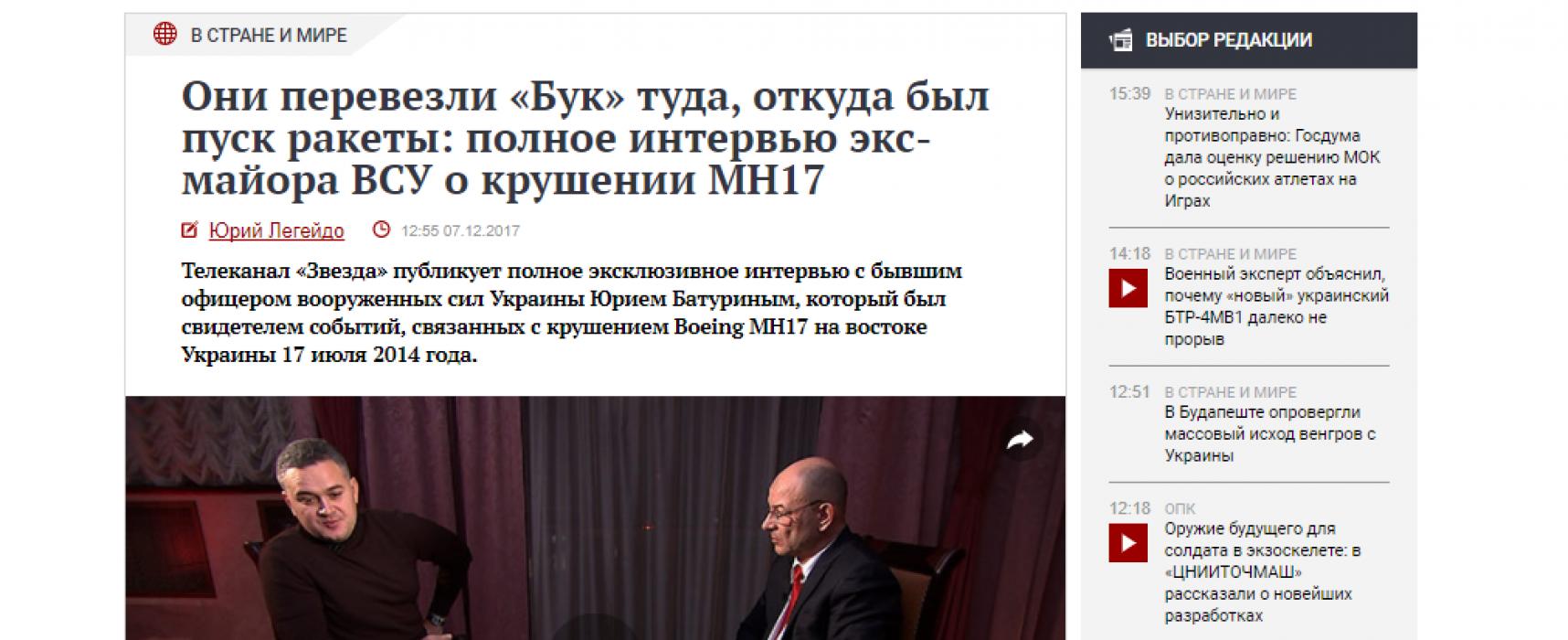 La chaîne de télévision russe «Zvezda» a diffusé un autre fake à propos de l'accident du MH17
