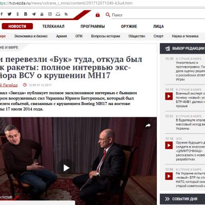 Телеканал «Звезда» распространил очередной фейк о сбитом МН17