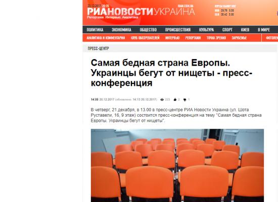 Манипуляция: Украина самая бедная страна Европы