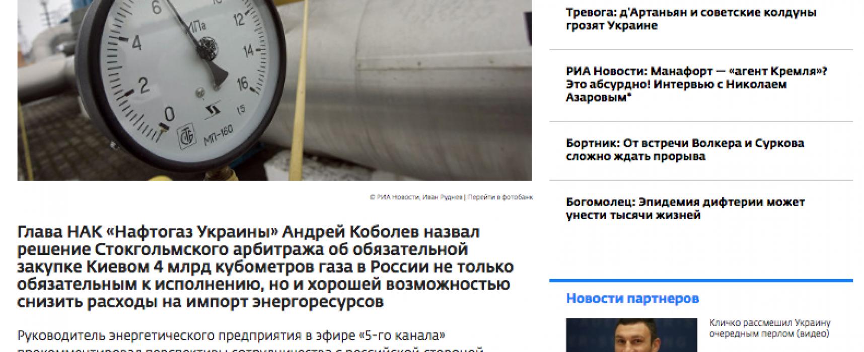 Fake: L'Ucraina riconosce che importare gas dalla Russia è conveniente
