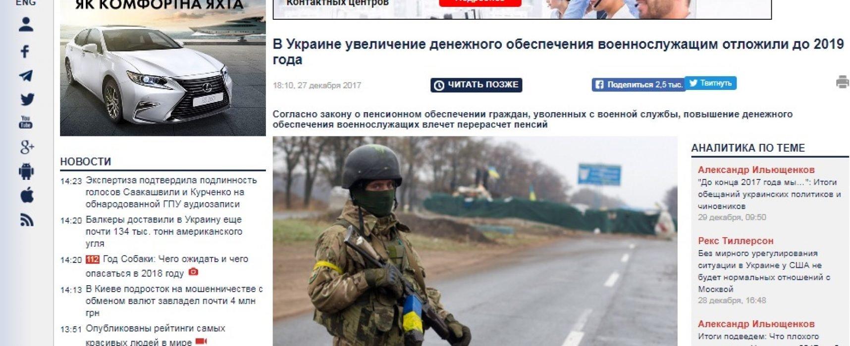 Фейк: В Украине отложили на год повышение выплат военнослужащим