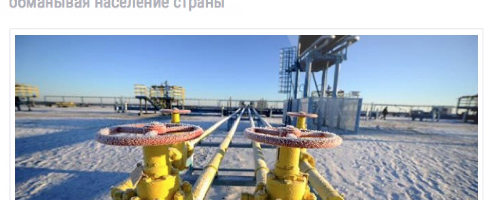 Фейк: Украина признала, что импорт газа из России  выгоден