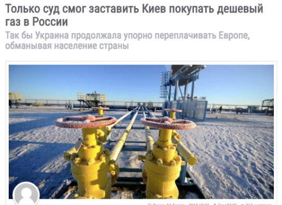 Fake: Ukraine Admits Russian Gas Imports Profitable