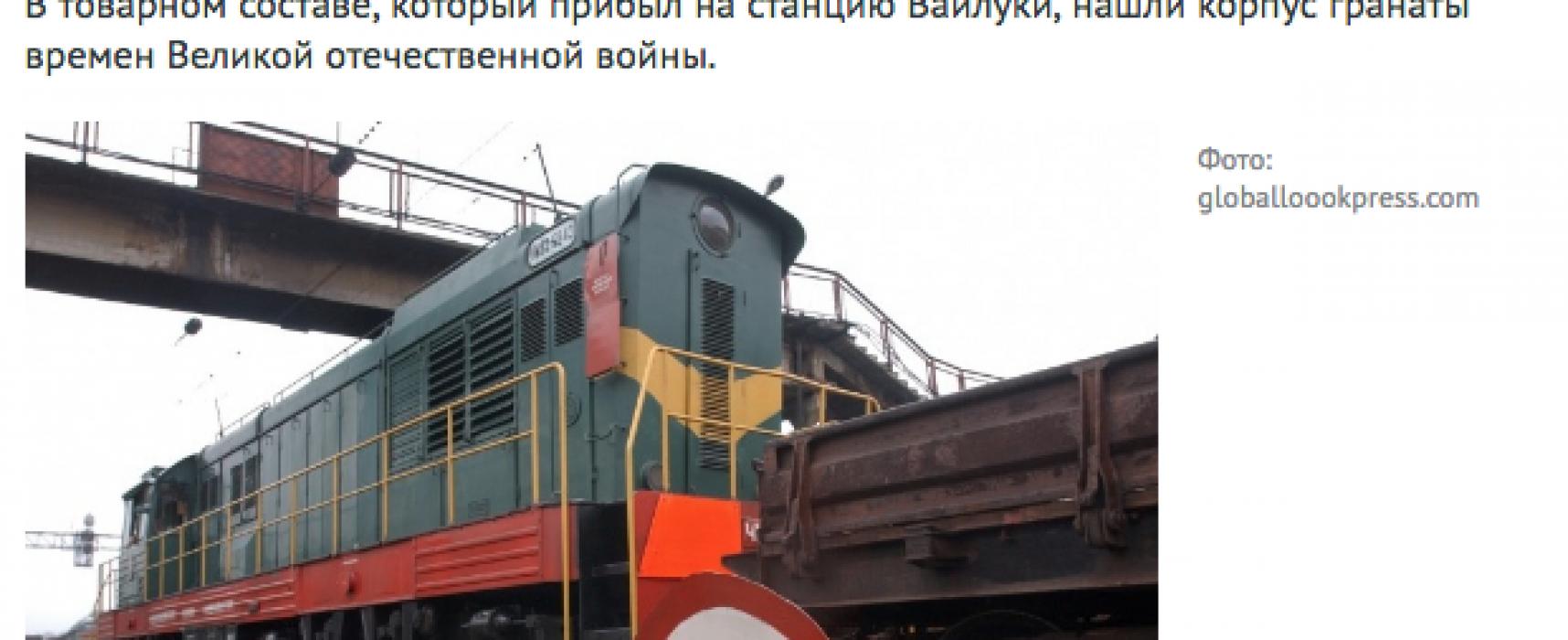 Fake: Ukrainischer Zug kommt vollgeladen mit Minen in Russland an