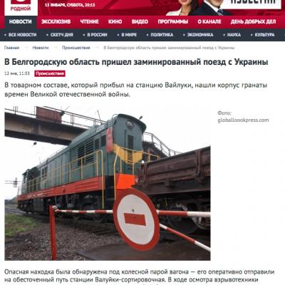 Фейк: С Украины в Россию пришел заминированный поезд