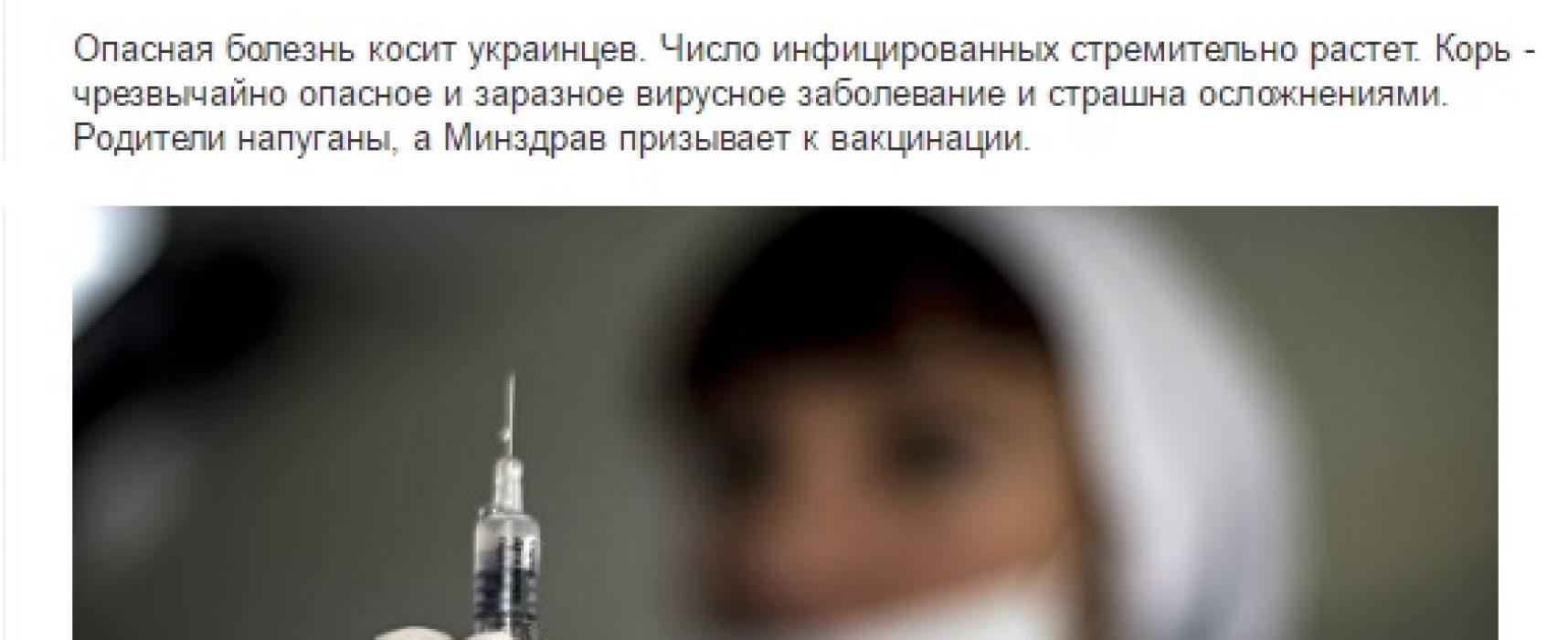 «L'épidémie de rougeole ukrainienne», la «ministre de la rougeole» et d'autres fakes à propos d'une maladie sensationnelle
