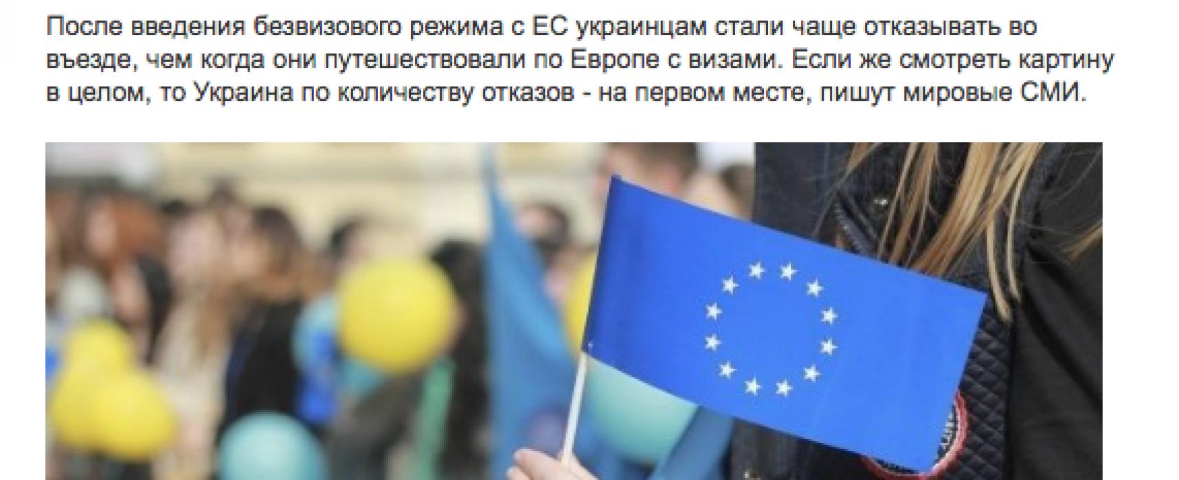 Фейк: Граждан Украины массово депортируют из ЕС и Израиля
