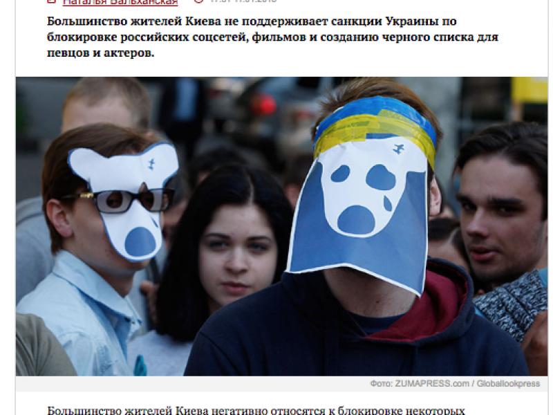 """Фейк: Киевляне хотят вернуть """"ВКонтакте"""" и российские фильмы"""