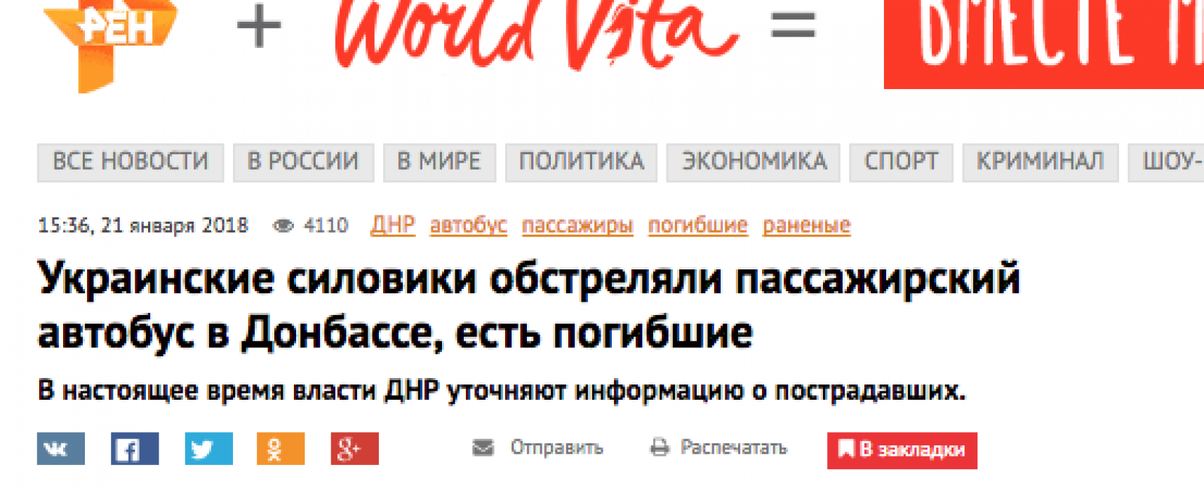 Falso: El ejército ucraniano disparó a un bus de pasajeros del Donbás