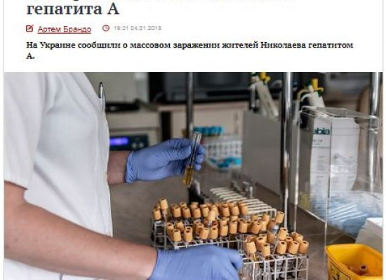 Fake: Hepatitis A Epidemic in Ukraine