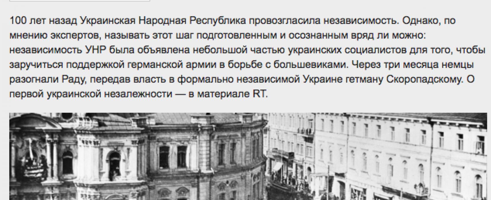 Есть ли правда в статье RT.com к 100-летию провозглашения независимости Украинской Народной Республики?