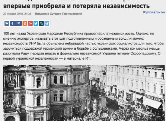 Чи є правда у статті RT.com до 100-річчя проголошення незалежності Української Народної Республіки?