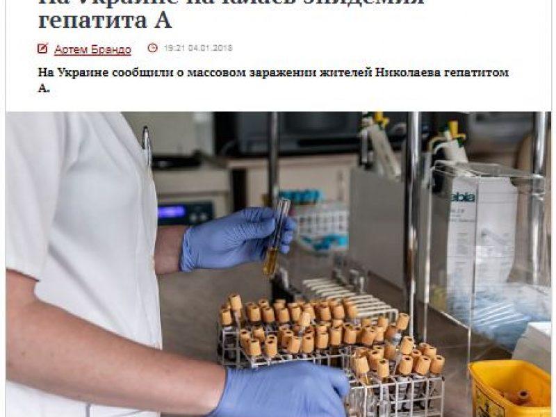 Fake: L'Ukraine fait face à une épidémie d'hépatite A