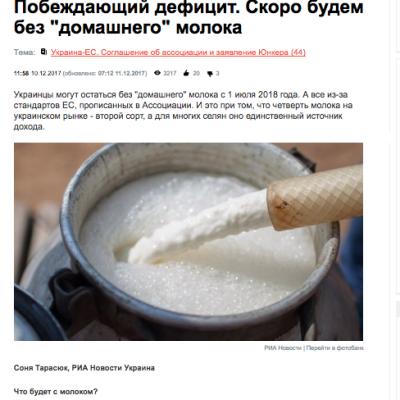 Фейк: Евросоюз запретил украинцам продавать молоко из личных хозяйств